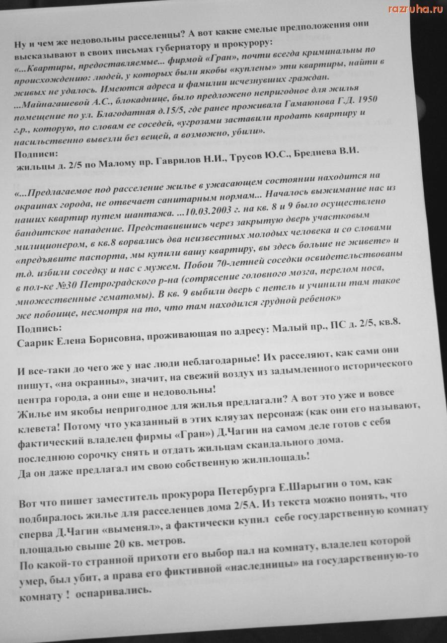 Эро питерская раздевалка фото 221-643