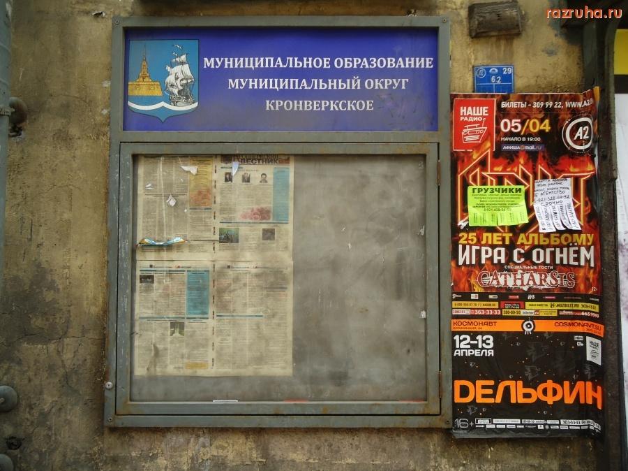 Петроградский район. Муниципальные доски для объявлений. Очень информативные.