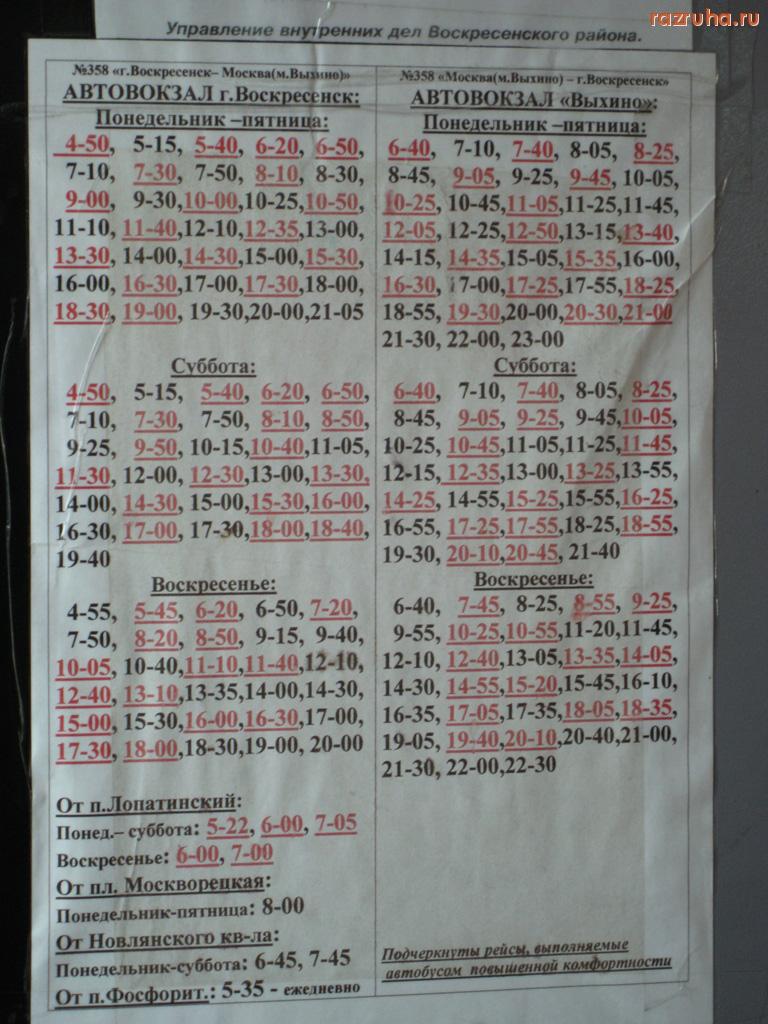 Самой длительной является поездка автобусом воскресенск — ступино, автовокзал.